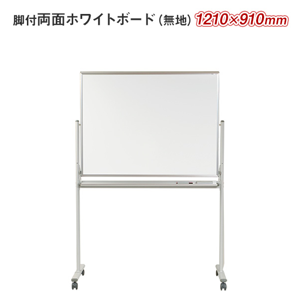 【無地】両面回転式 脚付ホワイトボード【1200×900】スタンドタイプ(ボード外寸1210×910) / MH34TDN