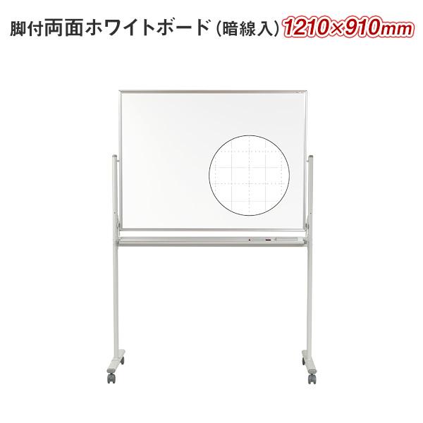 【無地暗線入】両面回転式 脚付ホワイトボード【1200×900】スタンドタイプ(ボード外寸1210×910) / MH34TDXN