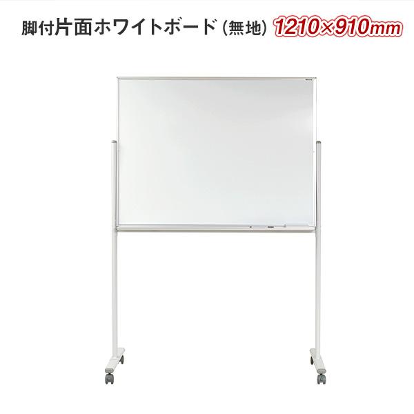 【無地】片面 脚付ホワイトボード【1200×900】スタンドタイプ(ボード外寸1210×910)MH34TN