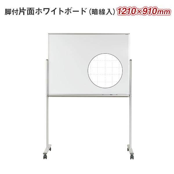 【無地暗線入】片面 脚付ホワイトボード【1200×900】スタンドタイプ(ボード外寸1210×910) / MH34TXN