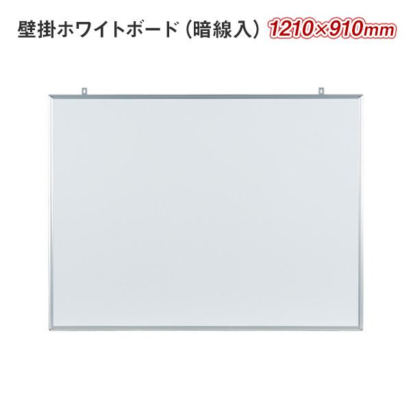 壁掛暗線入りボード / マジシリーズ / 1200×900(外形寸法1210×910) / ホーロー / MH34X