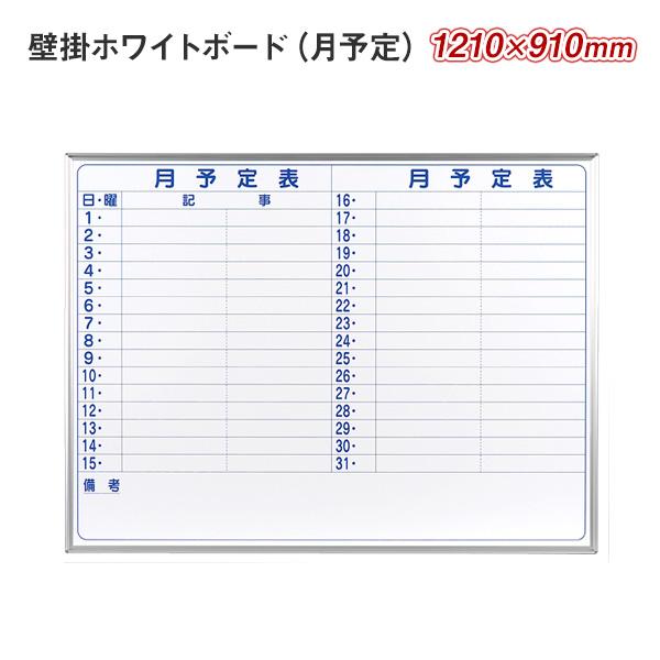 壁掛月予定ヨコ書ボード / ホワイトボード / マジシリーズ / 1200×900(外形寸法1210×910) / ホーロー / MH34Y