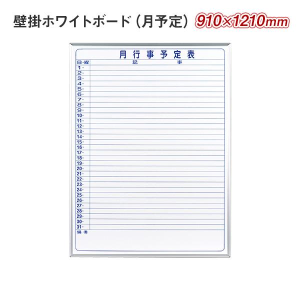 壁掛タテ型ヨコ書ボード / ホワイトボード / 月予定表 / マジシリーズ / 900×1200(外形寸法910×1210) / ホーロー / MH34YU