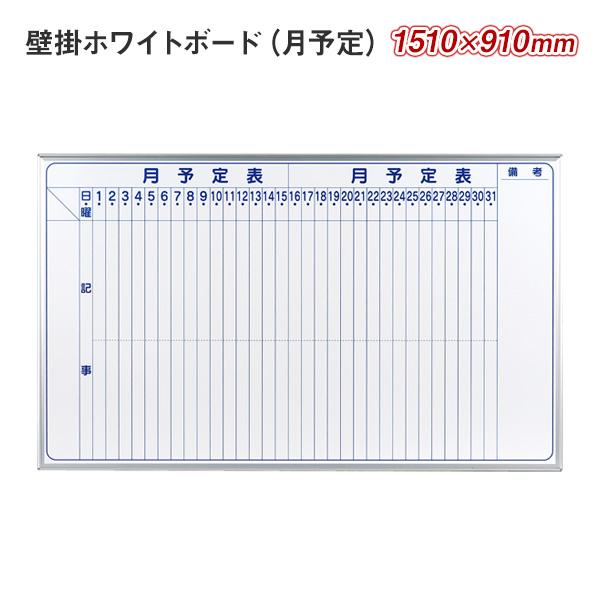 壁掛月予定タテ書ボード / ホワイトボード / マジシリーズ / 1500×900(外形寸法1510×910) / ホーロー / MH35M