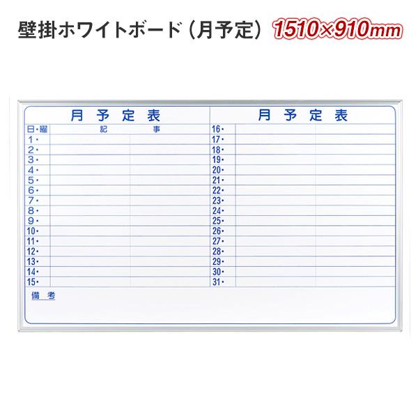 壁掛月予定ヨコ書ボード / ホワイトボード / マジシリーズ / 1500×900(外形寸法1510×910) / ホーロー / MH35Y