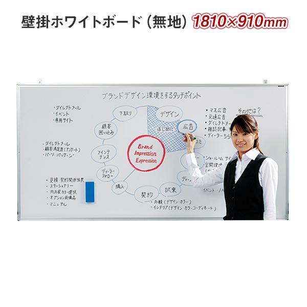 壁掛無地ホワイトボード / マジシリーズ / 1800×900(外形寸法1810×910) / ホーロー / MH36
