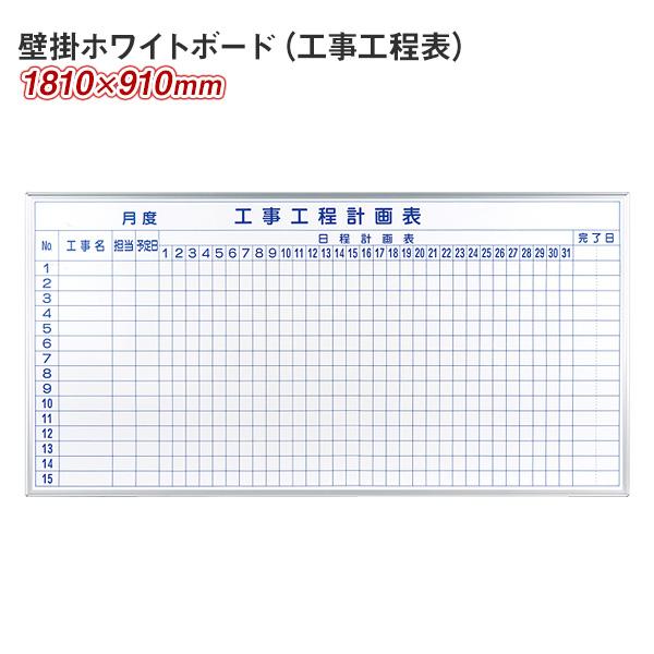 壁掛工事工程計画表 / ホワイトボード / マジシリーズ / 1800×900(外形寸法1810×910) / ホーロー / MH36KK