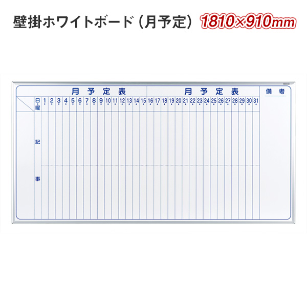壁掛月予定タテ書ボード / ホワイトボード / マジシリーズ / 1800×900(外形寸法1810×910) / ホーロー / MH36M