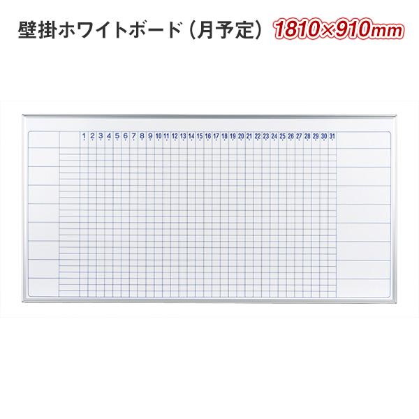 壁掛自由形月予定表 / ホワイトボード / マジシリーズ / 1800×900(外形寸法1810×910) / ホーロー / MH36MF