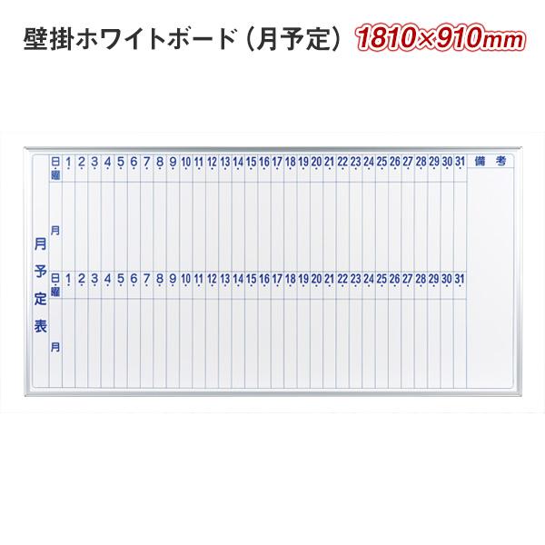 壁掛2ヶ月予定表 / ホワイトボード / マジシリーズ / 1800×900(外形寸法1810×910) / ホーロー / MH36MM