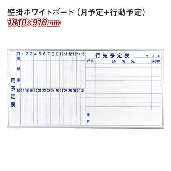 壁掛月予定表+行先予定表 / ホワイトボード / マジシリーズ / 1800×900(外形寸法1810×910) / ホーロー / MH36MQ
