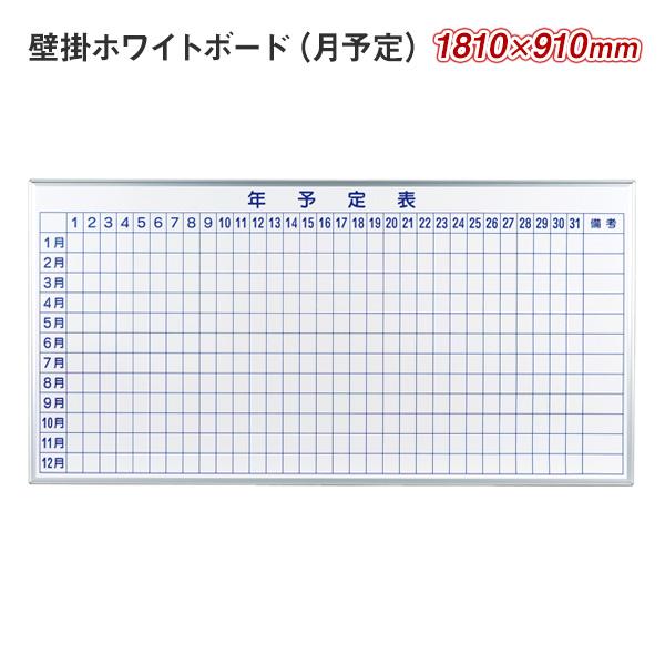 壁掛年予定表 / ホワイトボード / マジシリーズ / 1800×900(外形寸法1810×910) / ホーロー / MH36MY
