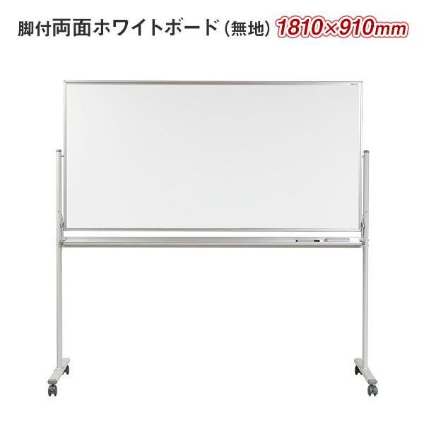 【無地】両面回転式 脚付ホワイトボード【1800×900】スタンドタイプ(ボード外寸1810×910) / MH36TDN