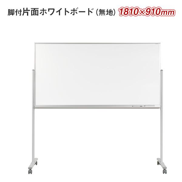 【無地】片面 脚付ホワイトボード【1800×900】スタンドタイプ(ボード外寸1810×910)MH36TN
