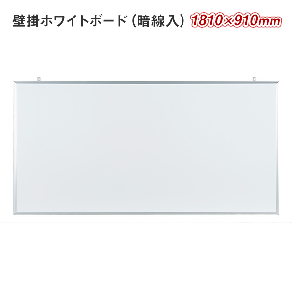 壁掛暗線入りボード / ホワイトボード / マジシリーズ / 1800×900(外形寸法1810×910) / ホーロー / MH36X