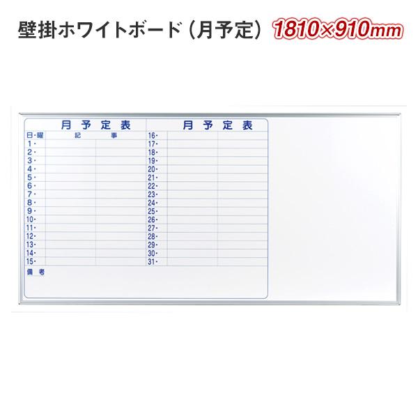 壁掛余白付月予定表 / ホワイトボード / マジシリーズ / 1800×900(外形寸法1810×910) / ホーロー / MH36YS