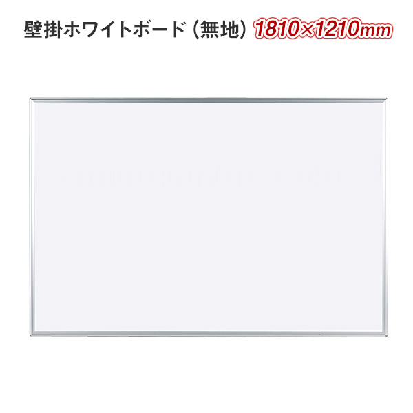 壁掛無地ホワイトボード / マジシリーズ / 1800×1200(外形寸法1810×1210) / ホーロー / MH46