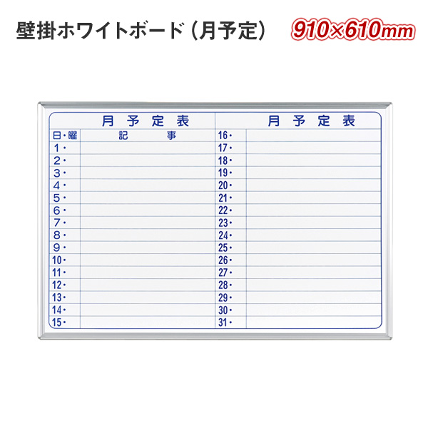 壁掛月予定ヨコ書ボード / ホワイトボード / マジシリーズ / 900×600(外形寸法910×610) / スチール / MV23Y
