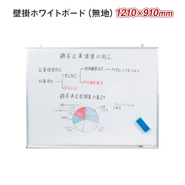 壁掛無地ホワイトボード / マジシリーズ / 1200×900(外形寸法1210×910) / スチール / MV34