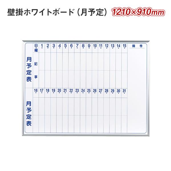 壁掛月予定タテ書ボード / ホワイトボード / マジシリーズ / 1200×900(外形寸法1210×910) / スチール / MV34M