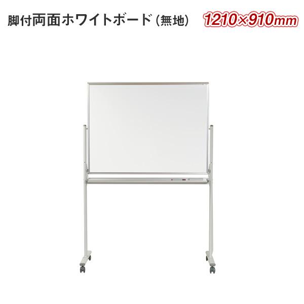 【無地】両面回転式 脚付ホワイトボード【1200×900】スタンドタイプ(ボード外寸1210×910) / MV34TDN