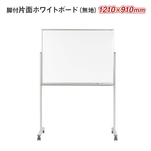 【無地】片面 脚付ホワイトボード【1200×900】スタンドタイプ(ボード外寸1210×910) / MV34TN
