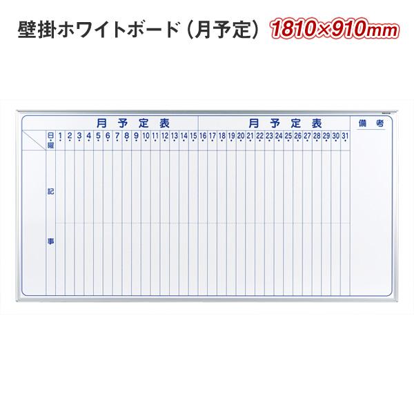 壁掛月予定タテ書ボード / ホワイトボード / マジシリーズ / 1800×900(外形寸法1810×910) / スチール / MV36M