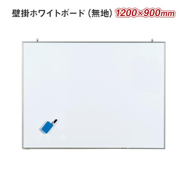 壁掛無地ホワイトボード / 軽量タイプNシリーズ / 外形寸法1200×900 / スチール / NV34