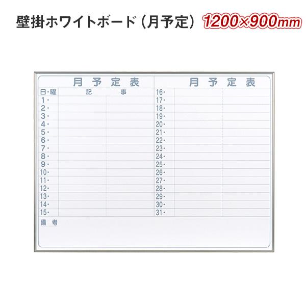壁掛月予定ヨコ書ボード / ホワイトボード / 軽量タイプNシリーズ / 外形寸法1200×900 / スチール / NV34Y