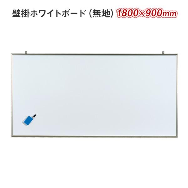 壁掛無地ホワイトボード / 軽量タイプNシリーズ / 外形寸法1800×900 / スチール / NV36