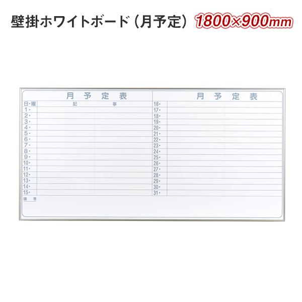 壁掛月予定ヨコ書ボード / ホワイトボード / 軽量タイプNシリーズ / 外形寸法1800×900 / スチール / NV36Y
