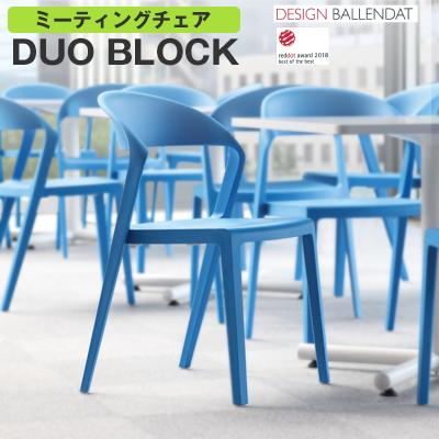 スタッキングチェア DUO BLOCK デュオブロック 2脚セット 【法人専用】 DBC