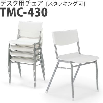 同色4脚セット 会議用チェア φ22mmスチールタイプ スタッキング可 AICO(アイコ) 【個人宅不可】TMC-430