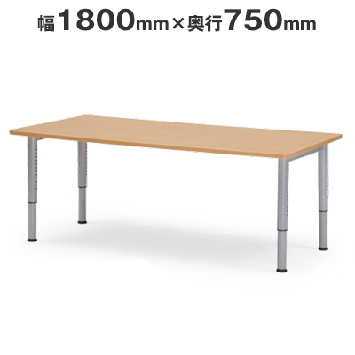 施設テーブル 介護 ダイニング 高さ調節可 幅1800 奥行き750 AICO (アイコ) NJT-1875