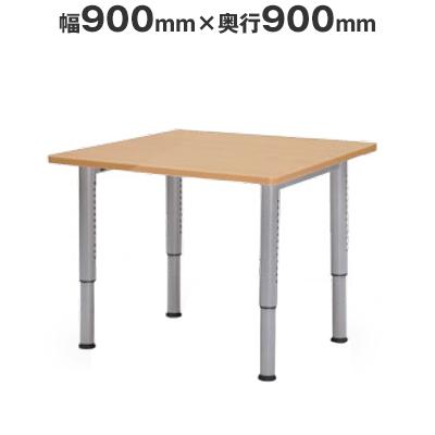 施設テーブル 介護 ダイニング 高さ調節可 幅900 奥行き900 AICO (アイコ) NJT-9090