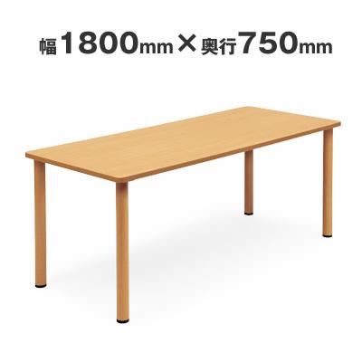 施設テーブル 粉体塗装脚 幅1800×奥行き750 AICO(アイコ) 【個人宅不可】NST-1875