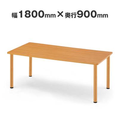 【送料無料】施設テーブル 粉体塗装脚 幅1800×奥行き900 AICO(アイコ) 【個人宅不可】NST-1890