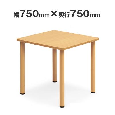 施設テーブル 粉体塗装脚 幅750×奥行き750 AICO(アイコ) 【個人宅不可】NST-7575