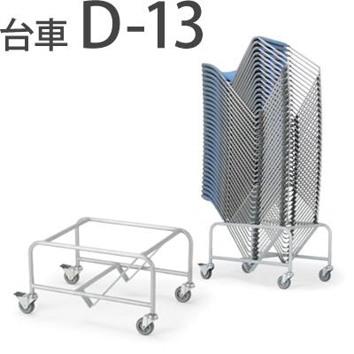 チェア用 台車 カート 移動 キャスター付 運搬 オフィス AICO(アイコ) 【個人宅不可】 D-13