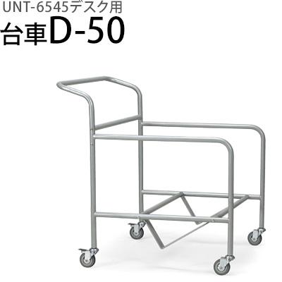 UNT-6545 デスク用 台車 カート 移動 キャスター付 運搬 オフィス AICO(アイコ) 【個人宅不可】 D-50
