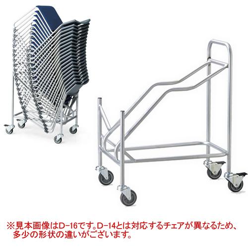 チェア用 台車 カート 移動 キャスター付 運搬 オフィス AICO(アイコ) 【個人宅不可】 D-14