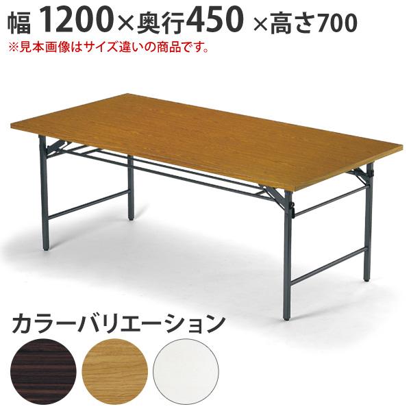 会議用テーブル 折りたたみテーブル 会議テーブル 幅1200×奥行450 【個人宅不可】 (品番:T-1245)