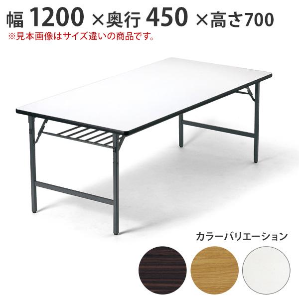 会議用テーブル 折りたたみテーブル 会議テーブル 幅1200×奥行450 【個人宅不可】 (品番:T-1245SE)