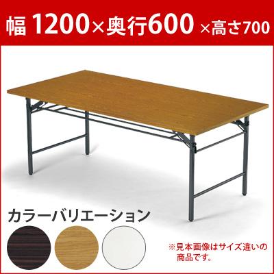 会議用テーブル 折りたたみテーブル 会議テーブル 幅1200×奥行600 (品番:T-1260)