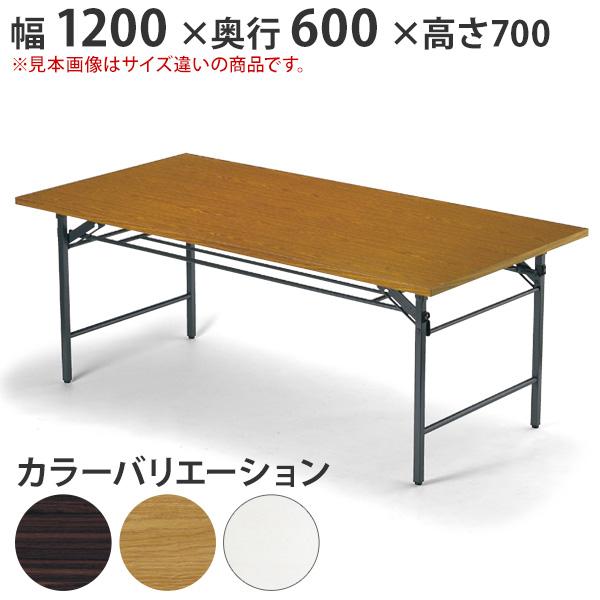 会議用テーブル 折りたたみテーブル 会議テーブル 幅1200×奥行600 【個人宅不可】 (品番:T-1260)