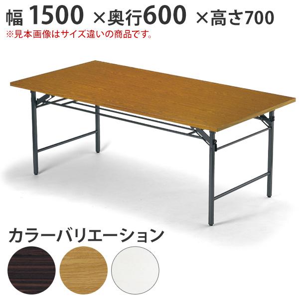 会議用テーブル 折りたたみテーブル 会議テーブル 幅1500×奥行600 【個人宅不可】 (品番:T-1560)