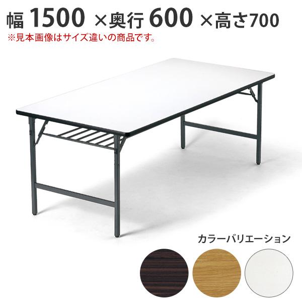会議用テーブル 折りたたみテーブル 会議テーブル 幅1500×奥行600 【個人宅不可】 (品番:T-1560SE)