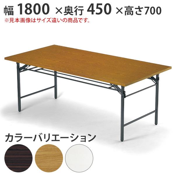 会議用テーブル 折りたたみテーブル 会議テーブル 幅1800×奥行450 【個人宅不可】 (品番:T-1845)