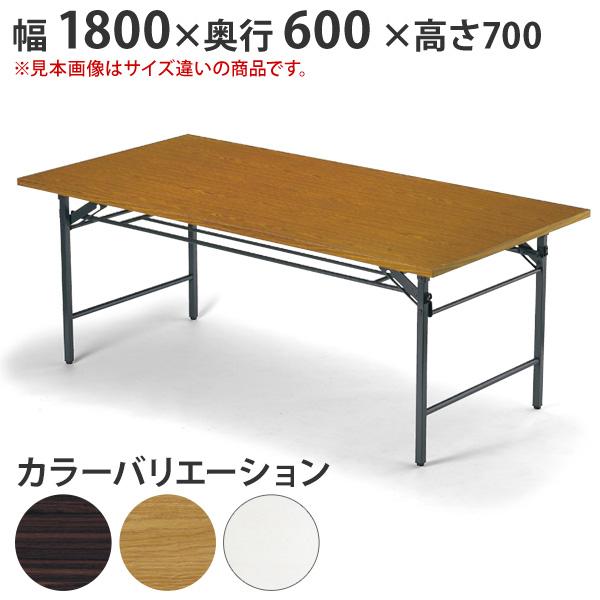 会議用テーブル 折りたたみテーブル 会議テーブル 幅1800×奥行600 【個人宅不可】 (品番:T-1860)