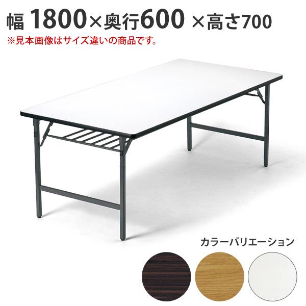 会議用テーブル 折りたたみテーブル 会議テーブル 幅1800×奥行600 【個人宅不可】 (品番:T-1860SE)
